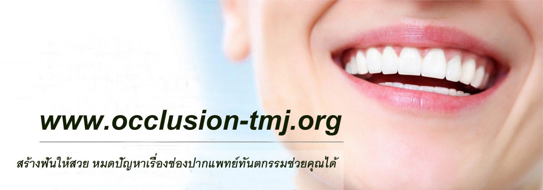สร้างฟันให้สวย หมดปัญหาเรื่องช่องปากแพทย์ทันตกรรมช่วยคุณได้